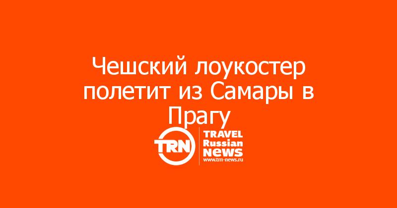 Чешский лоукостер полетит из Самары в Прагу