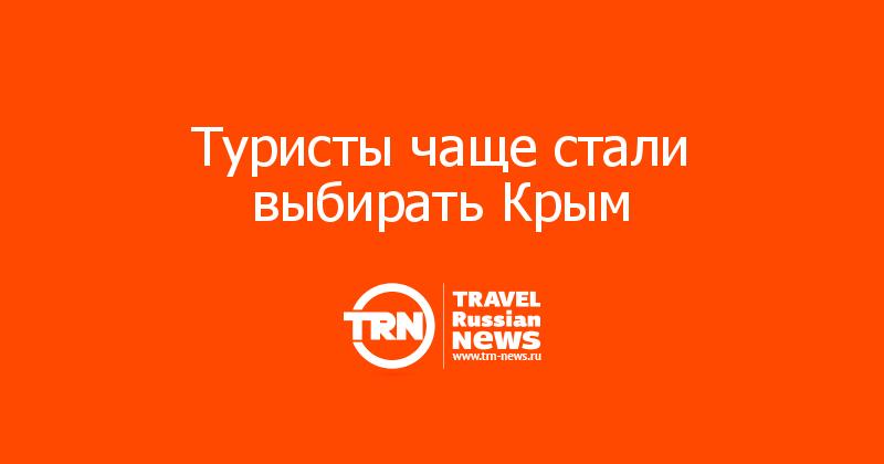Туристы чаще стали выбирать Крым