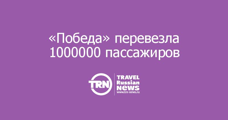 «Победа» перевезла 1000000 пассажиров