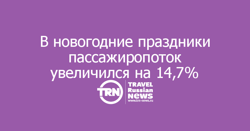 В новогодние праздники пассажиропоток увеличился на 14,7%