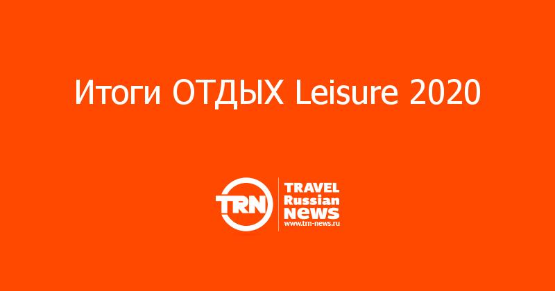 Итоги ОТДЫХ Leisure 2020