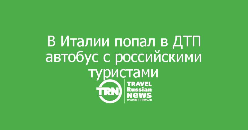 В Италии попал в ДТП автобус с российскими туристами