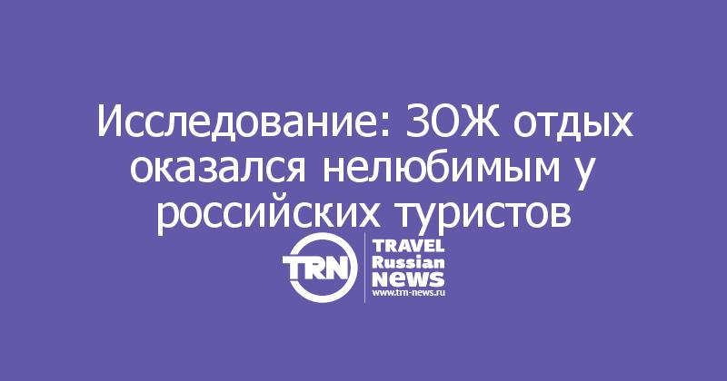 Исследование: ЗОЖ отдых оказался нелюбимым у российских туристов