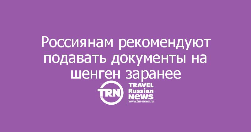 Россиянам рекомендуют подавать документы на шенген заранее
