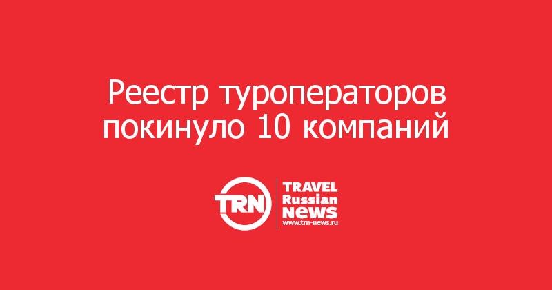 Реестр туроператоров покинуло 10 компаний