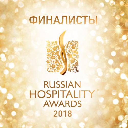 ФИНАЛИСТЫ RUSSIAN HOSPITALITY AWARDS 2018