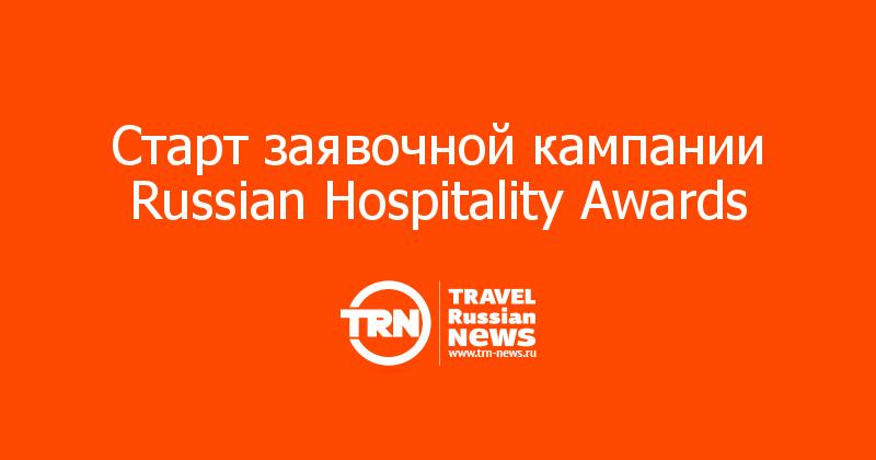 Старт заявочной кампании Russian Hospitality Awards