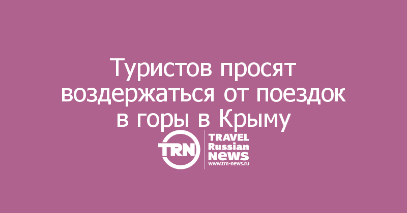 Туристов просят воздержаться от поездок в горы в Крыму