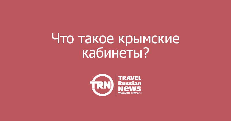 Что такое крымские кабинеты?