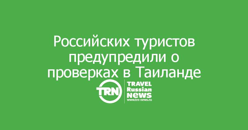 Российских туристов предупредили о проверках в Таиланде