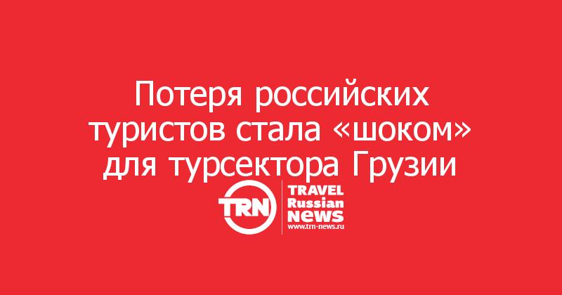Потеря российских туристов стала «шоком» для турсектора Грузии