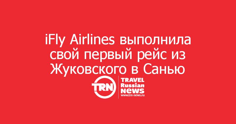 iFly Airlines выполнила свой первый рейс из Жуковского в Санью
