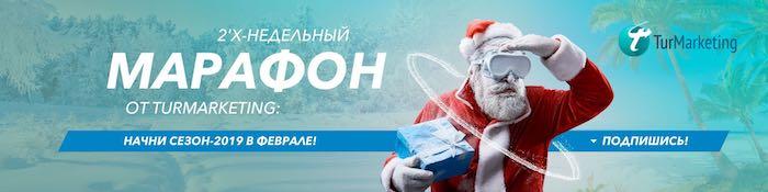 Бесплатный марафон отTurMarketing: «Разморозка— начинаем сезон-2019 вфеврале!»