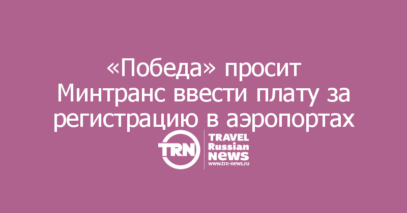 «Победа» просит Минтранс ввести плату за регистрацию в аэропортах