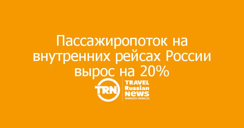 Пассажиропоток на внутренних рейсах России вырос на 20%