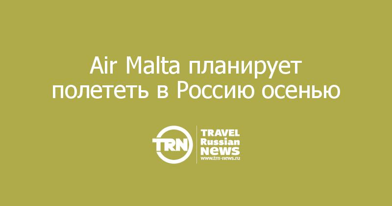 Air Malta планирует полететь в Россию осенью