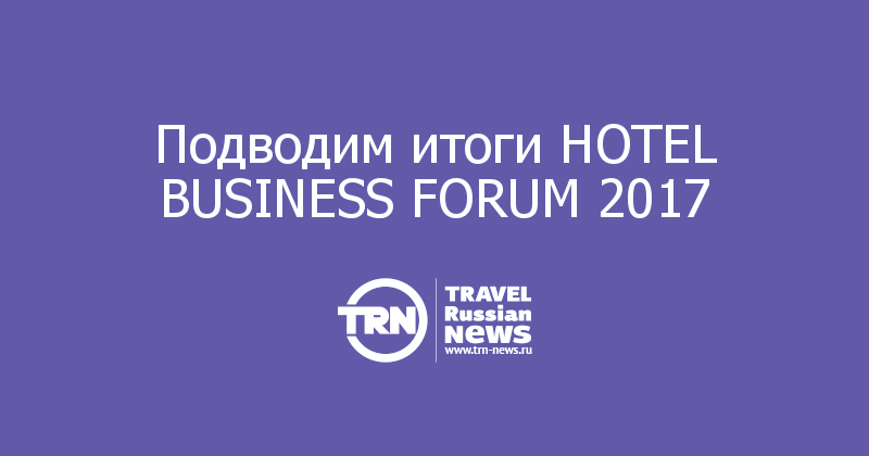 Подводим итоги HOTEL BUSINESS FORUM 2017