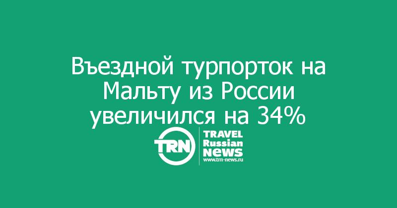 Въездной турпорток на Мальту из России увеличился на 34%