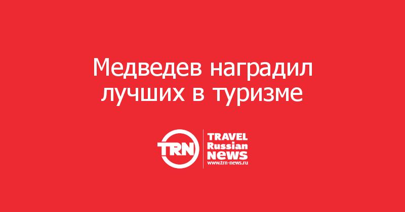 Медведев наградил лучших в туризме