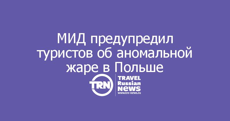 МИД предупредил туристов об аномальной жаре в Польше