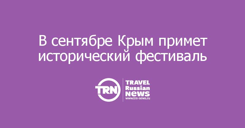 В сентябре Крым примет исторический фестиваль