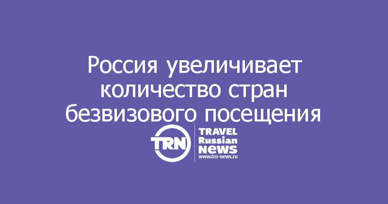 Россия увеличивает количество стран безвизового посещения