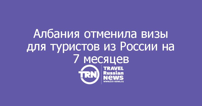Албания отменила визы для туристов из России на 7 месяцев