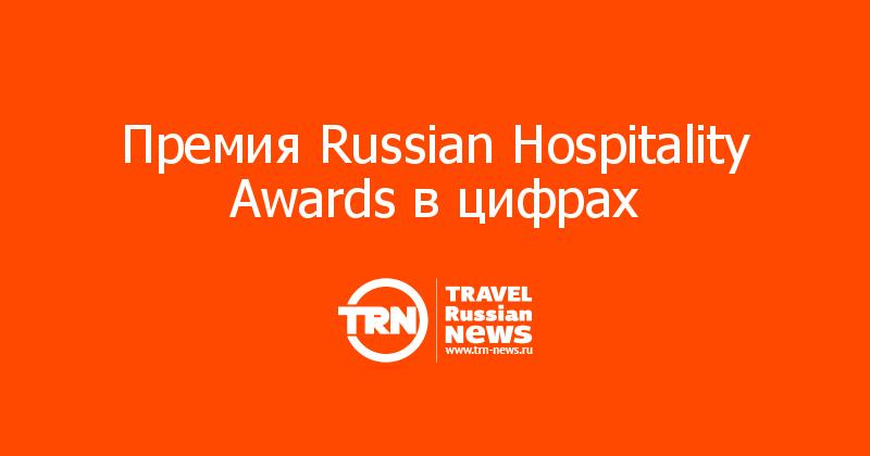Премия Russian Hospitality Awards в цифрах