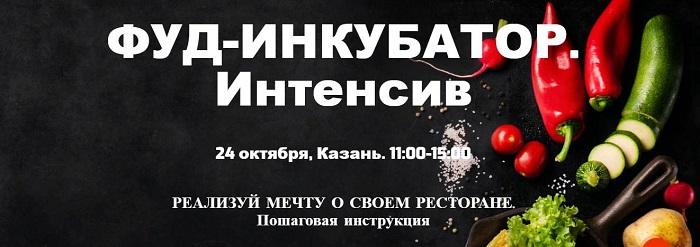 Меньше месяца остается до старта  III Международной выставки Horeca by Kazan 2018