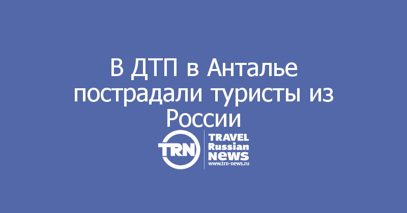 В ДТП в Анталье пострадали туристы из России