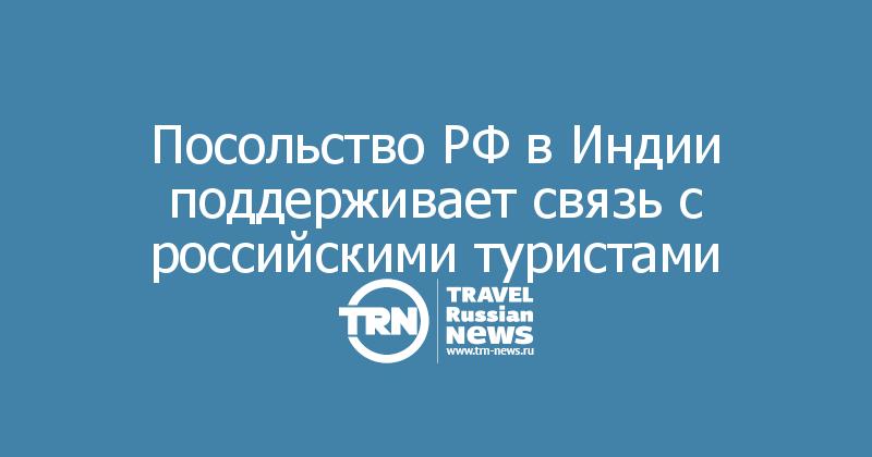 Посольство РФ в Индии поддерживает связь с российскими туристами