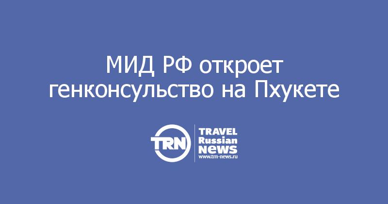 МИД РФ откроет генконсульство на Пхукете