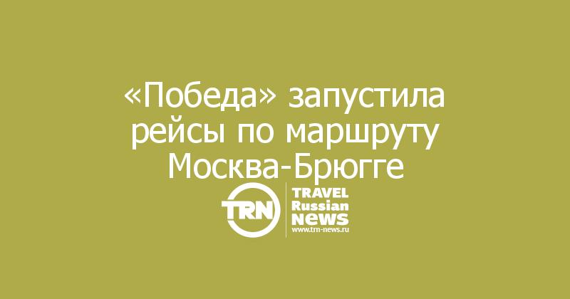 «Победа» запустила рейсы по маршруту Москва-Брюгге