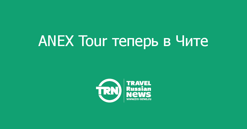 ANEX Tour теперь в Чите