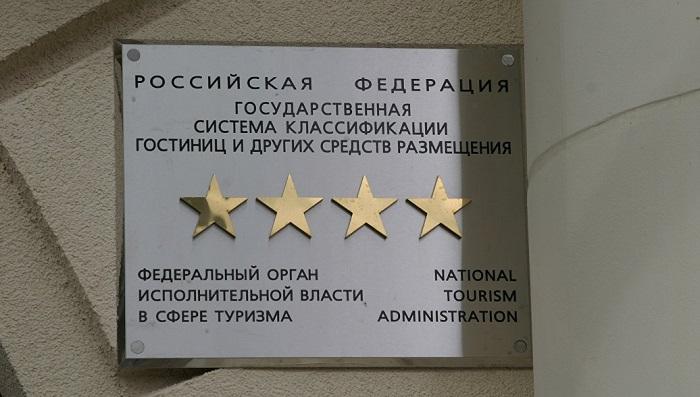 Обязательную классификацию российских отелей могут отложить нагод