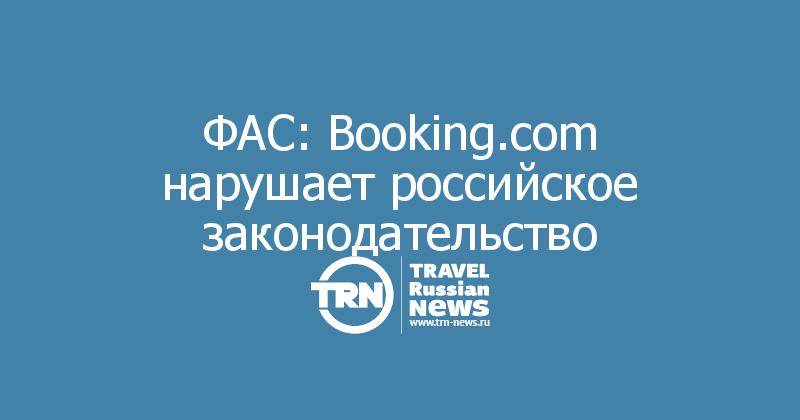 ФАС: Booking.com нарушает российское законодательство