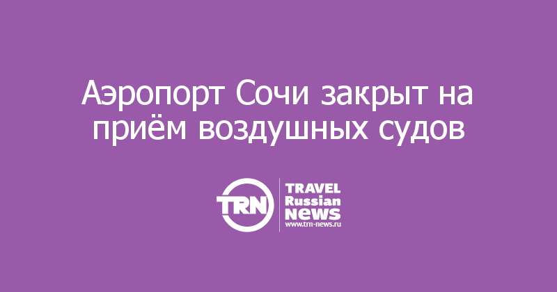 Аэропорт Сочи закрыт на приём воздушных судов