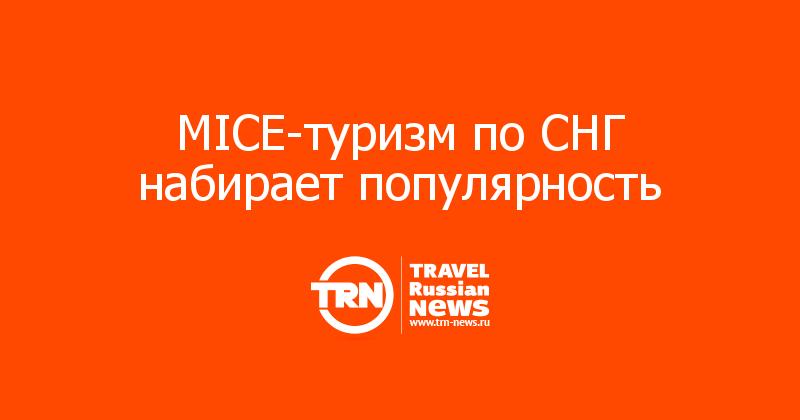 MICE-туризм по СНГ набирает популярность