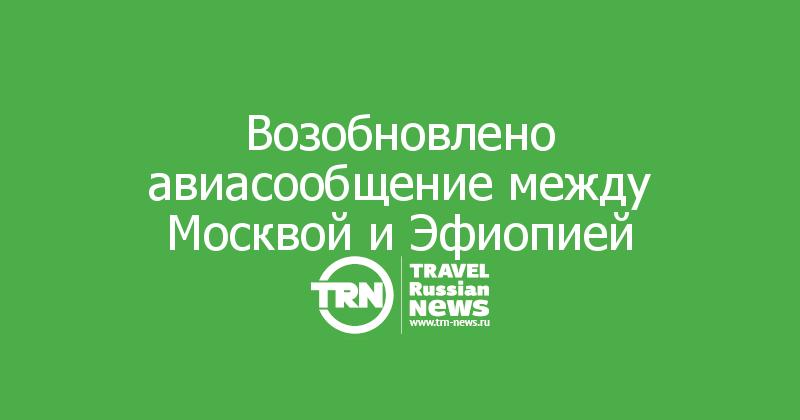 Возобновлено авиасообщение между Москвой и Эфиопией