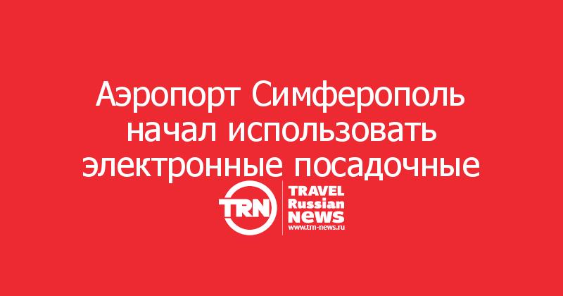 Аэропорт Симферополь начал использовать электронные посадочные