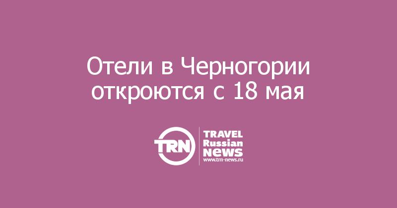 Отели в Черногории откроются с 18 мая
