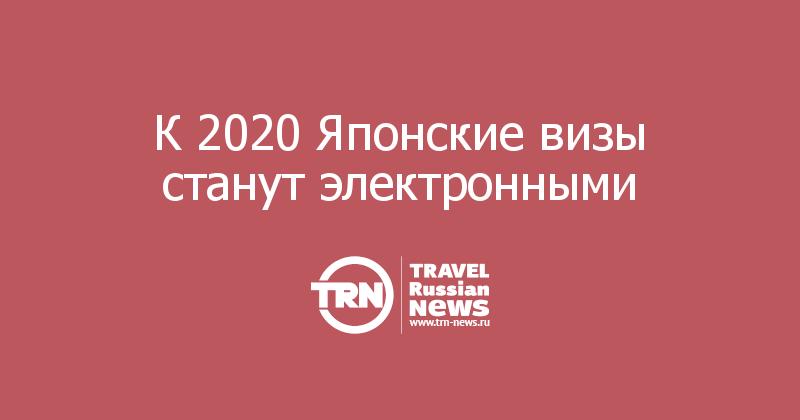 К 2020 Японские визы станут электронными