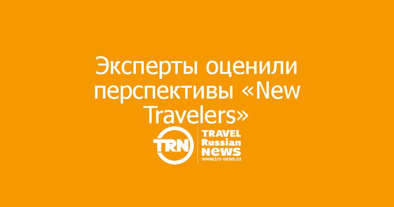 Эксперты оценили перспективы «New Travelers»