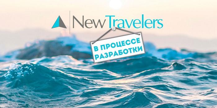 Эксперты: проект «New Travelers» на базе Натекнии может оказаться успешным