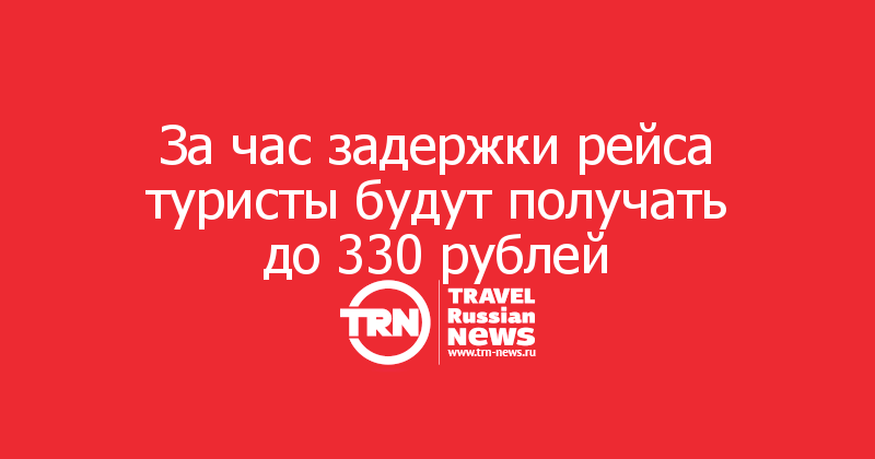 За час задержки рейса туристы будут получать до 330 рублей