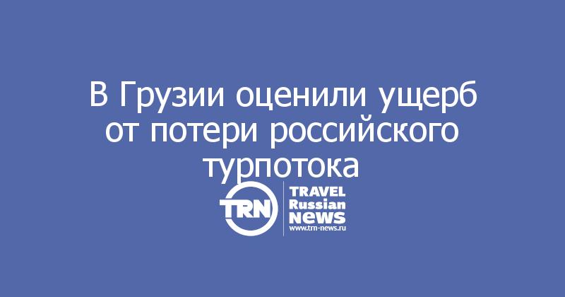 В Грузии оценили ущерб от потери российского турпотока