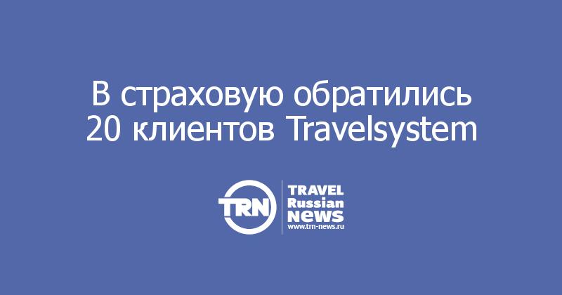 В страховую обратились 20 клиентов Travelsystem