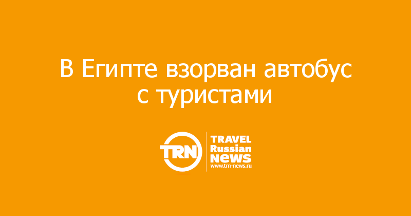 В Египте взорван автобус с туристами