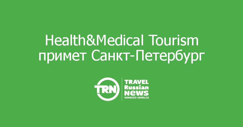 Health&Medical Tourism примет Санкт-Петербург