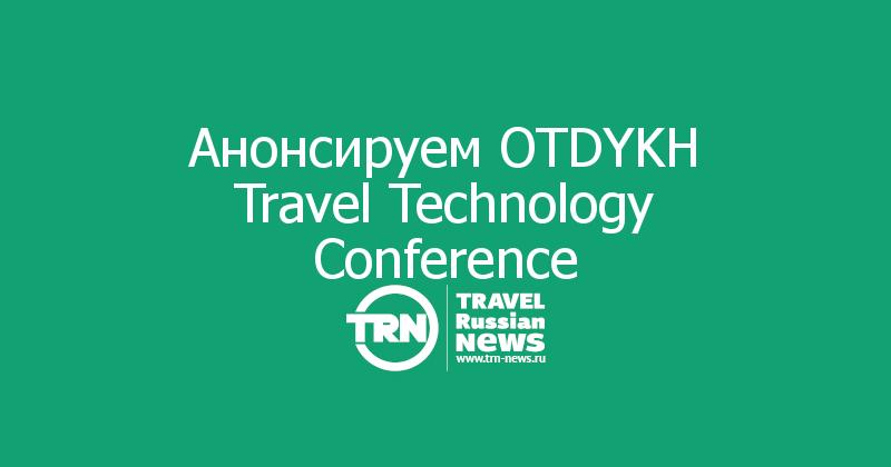 Анонсируем OTDYKH Travel Technology Conference